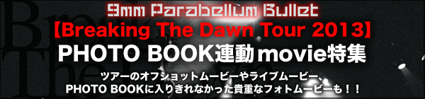 【Breaking The Dawn Tour 2013】PHOTO BOOK連動movie特集